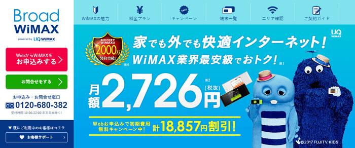 Broad WiMAX(ブロードワイマックス)のメリットとデメリットとは?気になる速度や料金プランも徹底解説!
